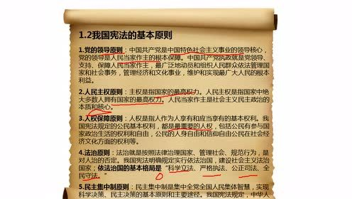 Eighth grade moral and rule of law Vol. 3 Unit 5 China's basic system