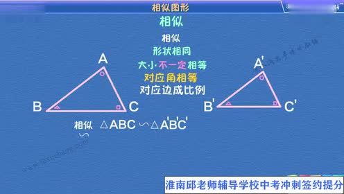 北师大版九年级数学上册第四章 图形的相似
