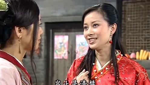 《武林外传》佟湘玉自作自受,祝无双立誓要嫁老白图片