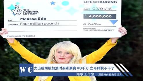女出租司机加油时买彩票竟中3千万 立马辞职不干