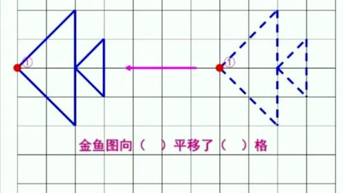 二年级数学下册三 图形与变换