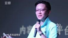 王珮瑜谈为何参加奇葩大会
