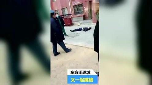 男子从32楼跳下坠亡瞬间被拍摄,所在大楼几乎每年都有跳楼事件