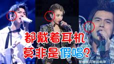 奇怪了,为何大部分歌手上台唱歌都要戴耳机?不戴不会唱吗