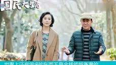 《国民大生活》剧情预告 郑恺、袁姗姗、朱孝天、小刘佳主演