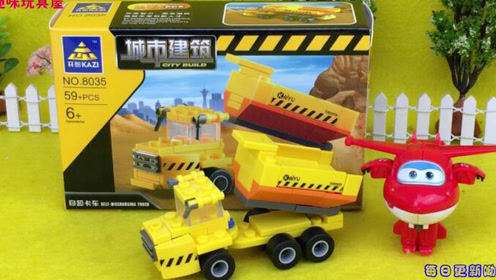超级飞侠拼积木工程车翻斗车玩具视频