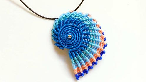 手工编织艺术,教你用线编织一个螺旋贝壳钥匙扣,可以做吊坠