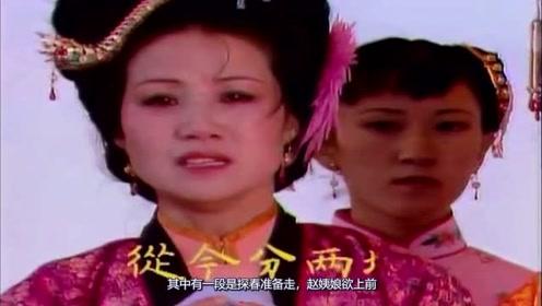 《红楼梦》探春与赵姨娘一直不和,探春远嫁,赵姨娘上前做什么?