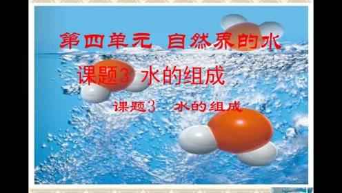 新版九年級化學上冊第四單元 自然界的水4.3 水的組成