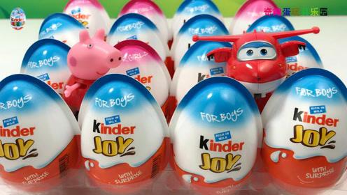 超级飞侠和小猪佩琪拆健达奇趣蛋玩具视频