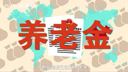 华侨华人如何参加中国社保?中国人在海外可以