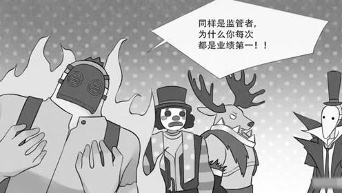 第五人格搞笑动画:论颜值的重要性!