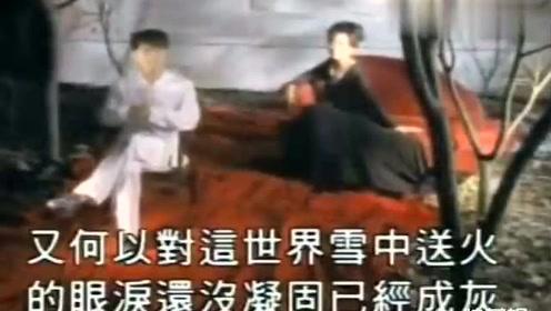 周华健齐豫粤语版神话情话,经典视频流出