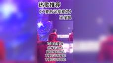 王俊凯的不要忘记我爱你,简直唱到了人的心里去!是个深情歌手!
