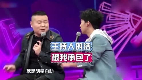 岳云鹏和郭麒麟俩活宝一块录节目,把主持人整