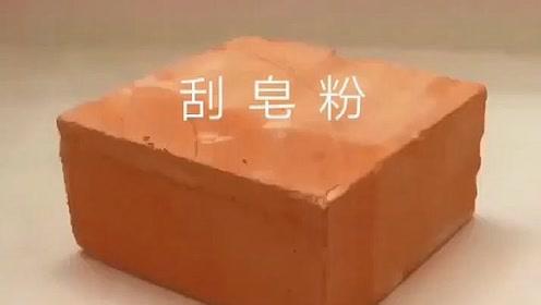人教版五年级美术下册第8课 神奇的肥皂粉
