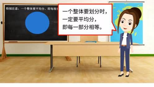 新人教版三年級數學上冊第8單元 分數的初步認識