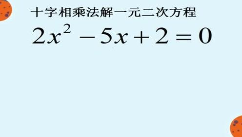 八年级数学利用十字相乘法解一元二次方程