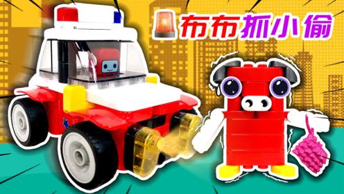 搞笑玩具故事:小偷猪抢了可可的包!警车3秒抵