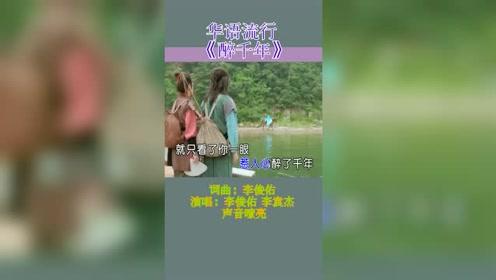 音乐:李俊佑《醉千年》,当时非常火的一首歌