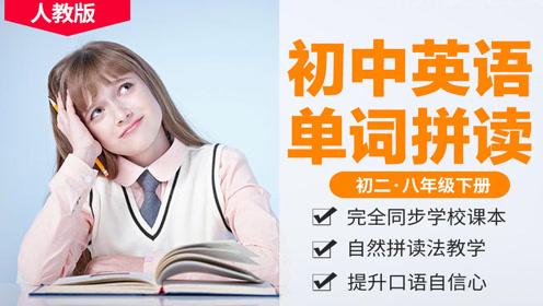 新版人教義務教育教科書八年級英語下冊