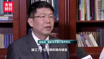 国家发改委:将扩大养猪场产能 启动价格补贴联动机制视频