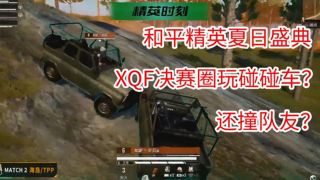 和平精英PEGI:决赛圈玩碰碰车?伞兵连队友都不放过!