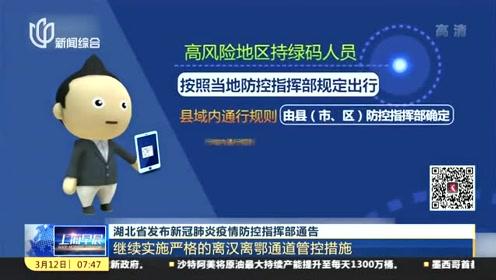 湖北省发布疫情防控指挥部通告:划分中高风险区 分类分时有条件复工复产
