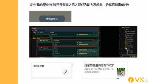 ivx微信H5案例制作视频教程 分享砍价助力案例讲解