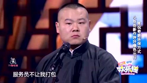 岳云鹏、孙越相声《有哲理的人》免费才是最贵