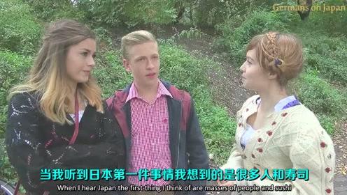 【提问日本】在德国人眼中的日本和日本人 @柚子