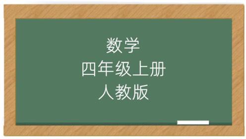 新人教版義務教育教科書四年級數學上冊