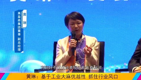 美盈森集团董事黄琳:战略性布局人造肉 紧抓市场风口图片