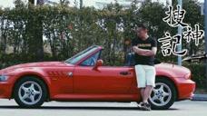 试驾 BMW Z3