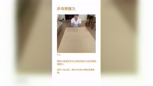 爱乐乐享金马路中心2月27日线上早教(二)Sunny 体能训练