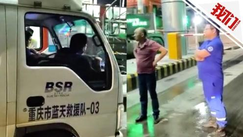 重庆蓝天救援队救灾返程被收过路费 高速回应: