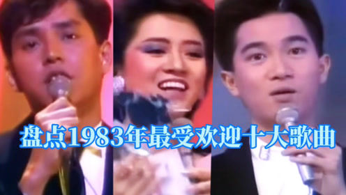 盘点香港1983年颁奖礼最受欢迎十大金曲奖,陈百强爆红的一年