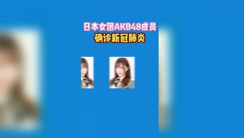 AKB48成員確診新冠肺炎