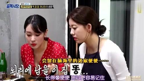 韩综:白钟元的原因,三位韩国美女主播来品尝美食,吃完后直接办理会员