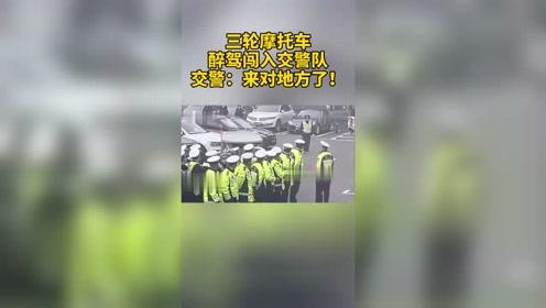 男子醉酒開三輪摩托車,沒想到意外闖入交警隊