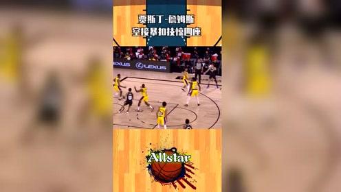 NBA复赛:叫詹姆斯的都惹不起!97年小将炸扣湖人内线,字母弟都看傻了