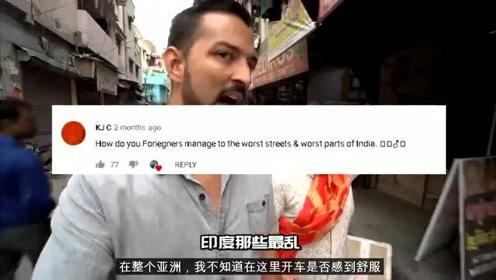 老外游印度,印度网友抱怨:外国人净拍印度脏乱的,去中国就拍好的