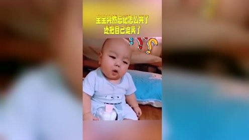 宝宝突然忘记怎么哭了,还把自己逗笑了,镜头拍下搞笑瞬间!