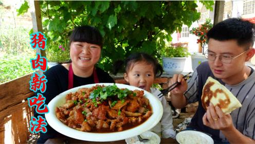 教你猪肉豆腐新吃法,不炒不炖,做法简单,做好了全家都爱吃!