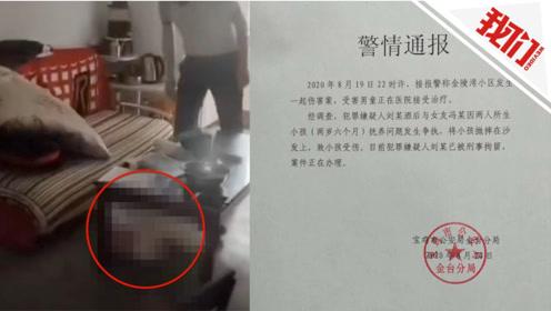 陕西宝鸡警方通报男子抱摔幼童:因幼童抚养问题酒后与女友起争执 已刑拘