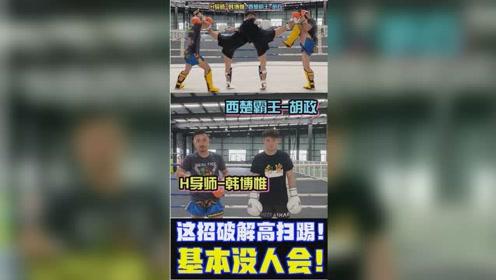 这招破解高扫踢!少有人会!#HBW欧式泰拳韩博惟