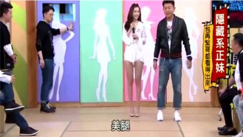 女孩的大长腿真是美,想藏起来都费劲,身高还