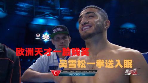 欧洲天才一脸贱笑,放言中国拳手什么都不是,吴雪松一拳送入眠