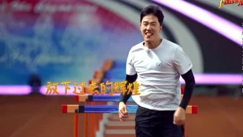 退役后刘翔重返赛场,王者归来再现精彩瞬间,还是曾经那个骄傲的少年!