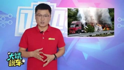 汽车自燃的原因是什么?该如何防患于未然?看完这个视频清楚了